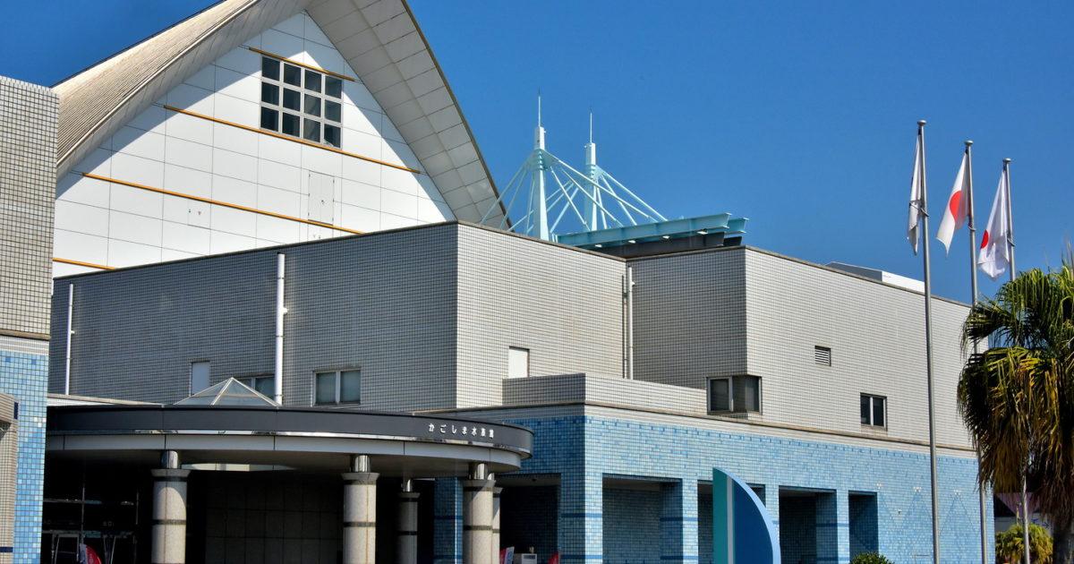 Image Result For Kagoshima City Aquarium